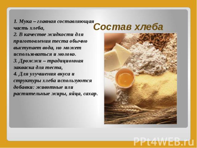 России использование хлеба в тесто люди