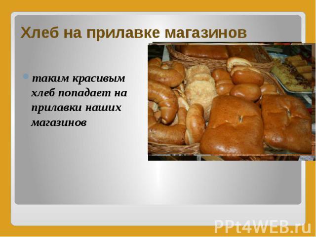 Хлеб на прилавке магазинов таким красивым хлеб попадает на прилавки наших магазинов