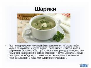Поэт и переводчик Николай Берг вспоминал: «Гоголь либо ходил по комнате, из угла