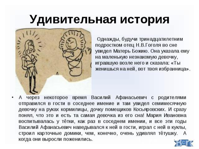 А через некоторое время Василий Афанасьевич с родителями отправился в гости в соседнее имение и там увидел семимесячную девочку на руках кормилицы, дочку помещиков Косьяровских. И сразу понял, что это и есть та самая девочка из его сна! Мария Иванов…
