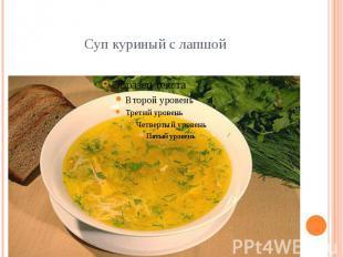 Суп куриный с лапшой