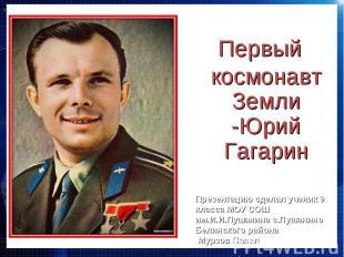 Первый космонавт Земли -Юрий Гагарин Первый космонавт Земли -Юрий Гагарин