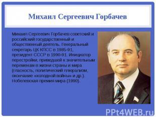 Михаил Сергеевич Горбачев Михаил Сергеевич Горбачев советский и российский госуд