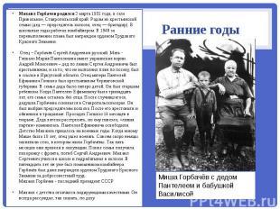 Ранние годы Михаил Горбачев родился 2 марта 1931 года, в селе Привольное, Ставро