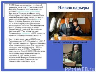 Начало карьеры В 1950 Миша окончил школу с серебряной медалью и поступил в МГУ н