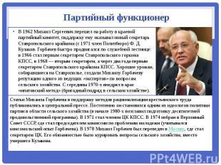 Партийный функционер В 1962 Михаил Сергеевич перешел на работу в краевой партийн