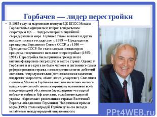 Горбачев — лидер перестройки В 1985 году на мартовском пленуме ЦК КПСС Михаил Го