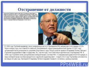 Отстранение от должности Вскоре против Горбачёва возбудили уголовное дело. Он об