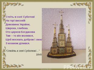 Стоїть в селі СуботовіСтоїть в селі СуботовіНа горі високійДомовина України,Широ