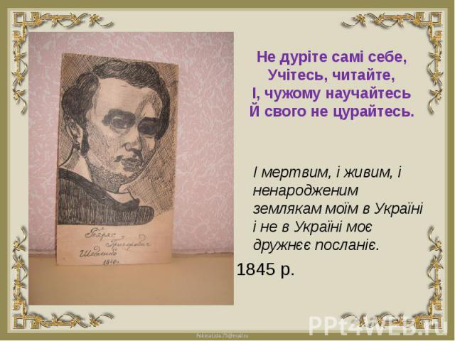 І мертвим, і живим, і ненародженим землякам моїм в Україні і не в Україні моє дружнєє посланіє.1845 р.