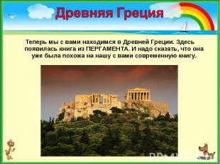 Теперь мы с вами находимся в Древней Греции. Здесь появилась книга из ПЕРГАМЕНТА