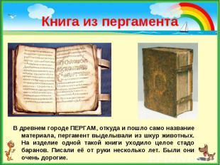 В древнем городе ПЕРГАМ, откуда и пошло само название материала, пергамент выдел