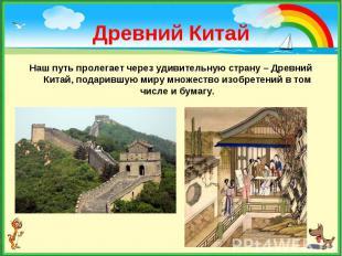 Наш путь пролегает через удивительную страну – Древний Китай, подарившую миру мн