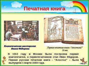 В 1553 году в Москве была построена первая книгопечатня, а первопечатником стал