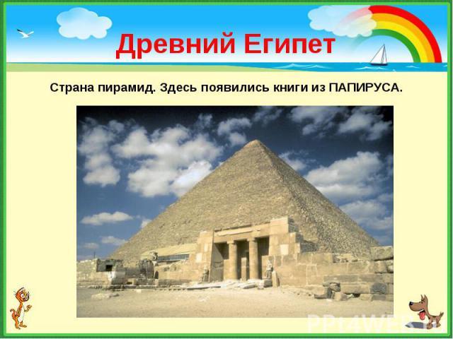 Страна пирамид. Здесь появились книги из ПАПИРУСА. Страна пирамид. Здесь появились книги из ПАПИРУСА.