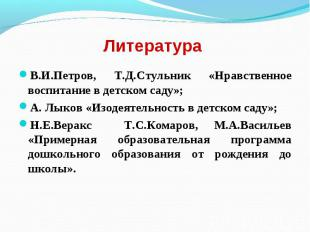 В.И.Петров, Т.Д.Стульник «Нравственное воспитание в детском саду»; В.И.Петров, Т
