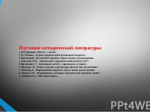 Изучение методической литературы 1.Н.Н.Доронова «Вместе с семьей» 2.И.С.Нежина «