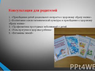 Консультации для родителей 1. «Приобщение детей дошкольного возраста к здоровому