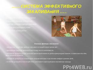 ……СИСТЕМА ЭФФЕКТИВнОГО ЗАКАЛИВАнИЯ ….. Закаливание обеспечивает тренировку защит