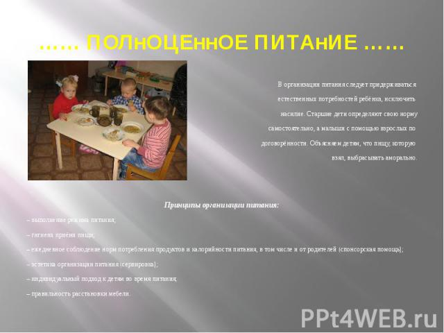 …… ПОЛнОЦЕннОЕ ПИТАнИЕ …… В организации питания следует придерживаться естественных потребностей ребёнка, исключить насилие. Старшие дети определяют свою норму самостоятельно, а малыши с помощью взрослых по договорённости. Объясняем детям, что пищу,…