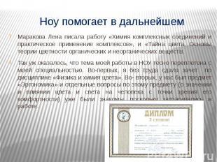 Ноу помогает в дальнейшем Маракова Лена писала работу «Химия комплексных соедине