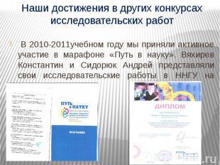 Наши достижения в других конкурсах исследовательских работ В 2010-2011учебном го