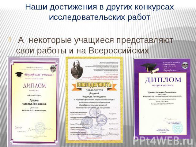 Наши достижения в других конкурсах исследовательских работ А некоторые учащиеся представляют свои работы и на Всероссийских конкурсах.