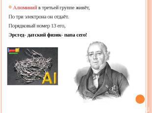Алюминий в третьей группе живёт, Алюминий в третьей группе живёт, По три электро
