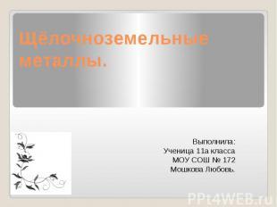 Щёлочноземельные металлы. Выполнила: Ученица 11а класса МОУ СОШ № 172 Мошкова Лю