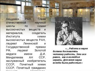 Академик РАН, Глава отечественной научной школы по химии высокочистых веществ и