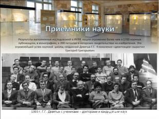 1993 г. Г.Г. Девятых с учениками – докторами и кандидатами наук
