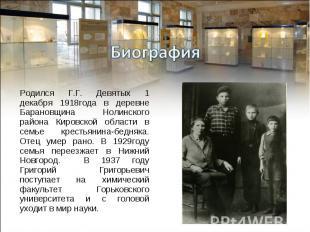 Родился Г.Г. Девятых 1 декабря 1918года в деревне Барановщина Нолинского района