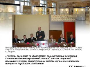 Президиум 12 конференции по получению и анализу высокочистых веществ (2004 г.).
