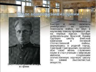 1945 г. После демобилизации из армии