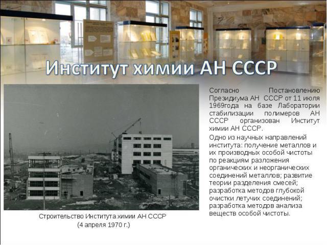 Строительство Института химии АН СССР (4 апреля 1970 г.)