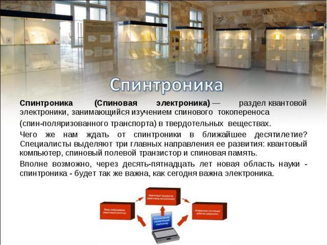 Спинтроника (Спиновая электроника)— разделквантовой электроники, занимающийся изучениемспинового токопереноса Спинтроника (Спиновая электроника)— разделквантовой электроники, занимающийся изучением&nbs…