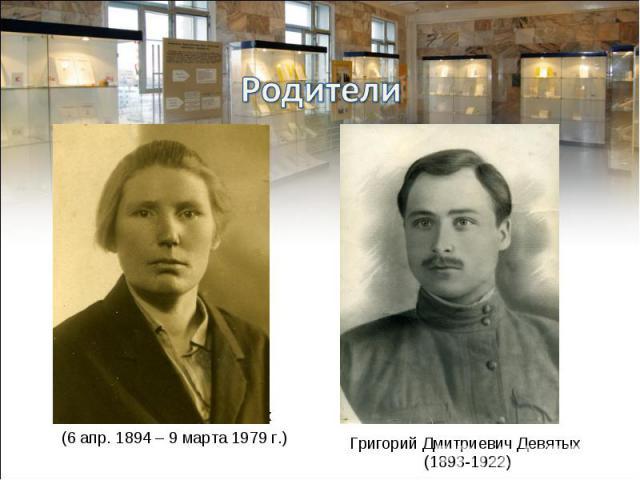 Анна Гавриловна Девятых (6 апр. 1894 – 9 марта 1979 г.)