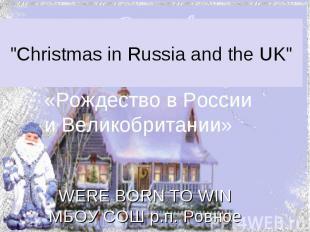 """Christmas in Russia and the UK"" «Рождество в России и Великобритании» WERE BORN"
