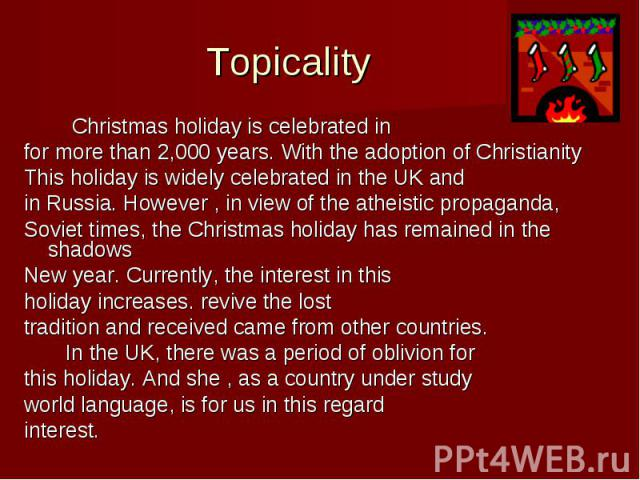 Topicality Christmas holiday is celebrated infor more than 2,000 years. With the adoption of ChristianityThis holiday is widely celebrated in the UK andin Russia. However , in view of the atheistic propaganda,Soviet times, the Christmas holiday has …