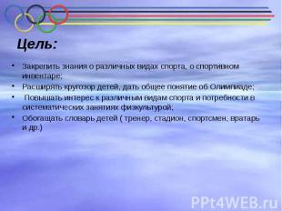 Цель: Закрепить знания о различных видах спорта, о спортивном инвентаре; Расширя