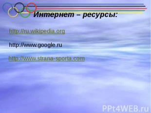 Интернет – ресурсы: http://ru.wikipedia.org