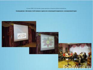 В условиях ГБДОУ д/с №3 проходят семинары-практикумы, посвященные проблемам толе