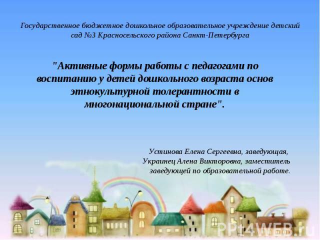 Государственное бюджетное дошкольное образовательное учреждение детский сад №3 Красносельского района Санкт-Петербурга