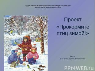Государственное бюджетное дошкольное образовательное учреждение детский сад №3 К