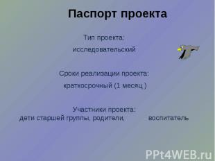 Паспорт проекта Тип проекта: исследовательский Сроки реализации проекта: краткос