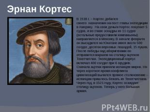 В 1518 г. – Кортес добился своегоназначения на пост главы экспедиции в Америку