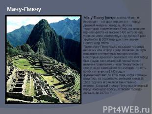Мачу-Пикчу (кечуа: Machu Pikchu, в переводе— «старая вершина»)— город древней