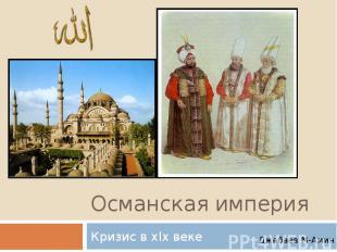 Османская империя Кризис в xlx веке