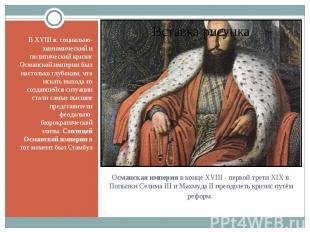 В XVIII в. социально-экономический и политический кризис Османской империи был н