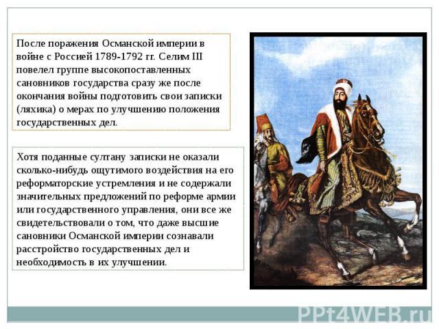 Хотя поданные султану записки не оказали сколько-нибудь ощутимого воздействия на его реформаторские устремления и не содержали значительных предложений по реформе армии или государственного управления, они все же свидетельствовали о том, что даже вы…